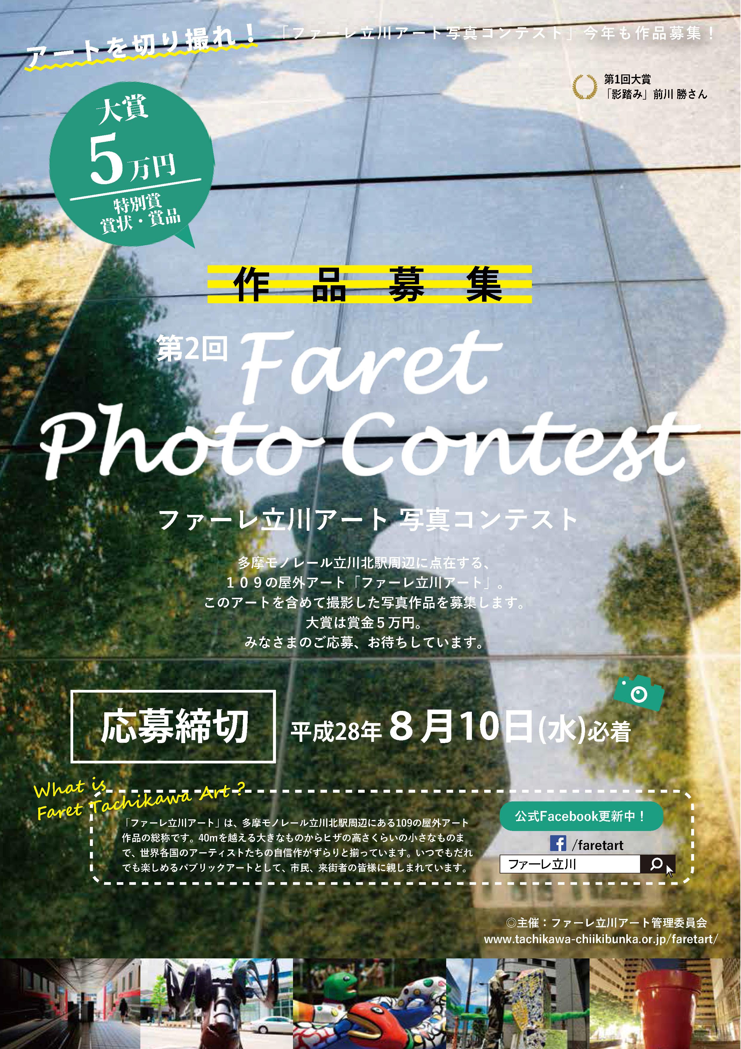 photocontest2016_flyer